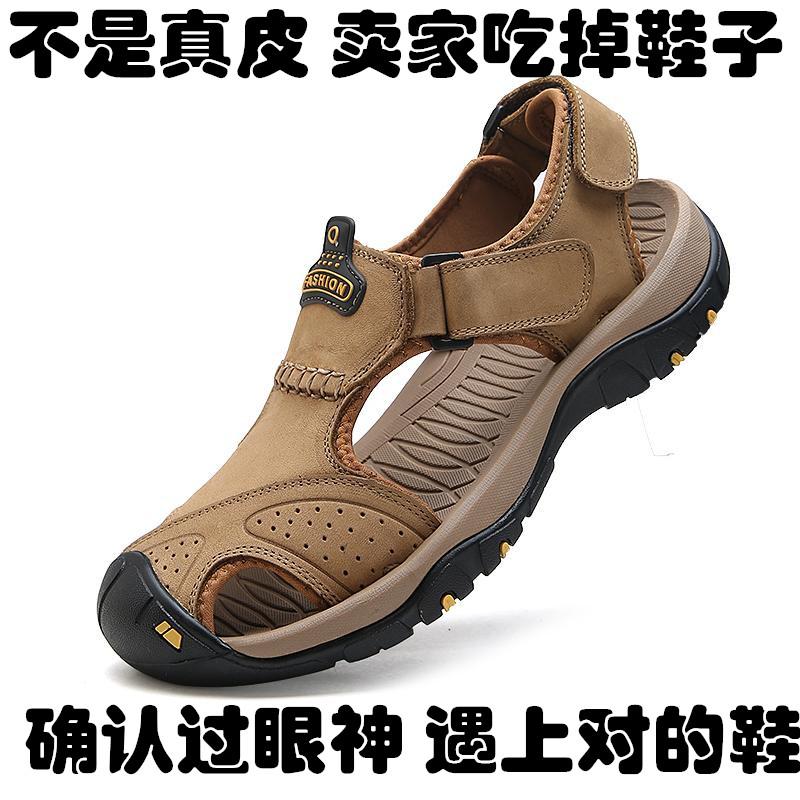 圣伽 骆驼凉鞋男真皮沙滩鞋户外运动包头凉鞋男休闲鞋软底夏季