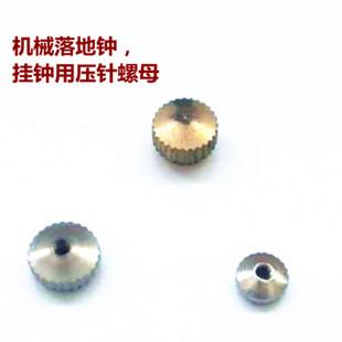 机械钟表配件落地钟立钟 挂钟摆钟 台钟通用压针螺母钟表维修零件