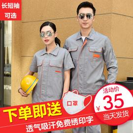 夏季短袖工作服套裝男士薄款耐磨汽修廠服上衣長袖工裝制服勞保服圖片