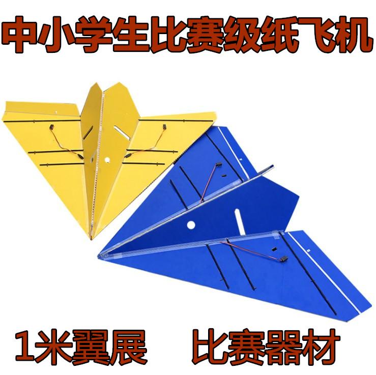 [以恒航模电动,亚博备用网址飞机]三角翼航模纸飞机KT板固定翼亚博备用网址飞机月销量16件仅售59.8元