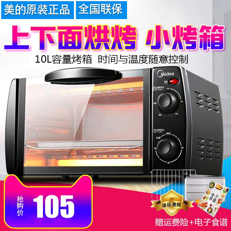 美的电烤饼机小家电烧蛋糕考红薯小考箱烤箱家用烘焙多功能全自动