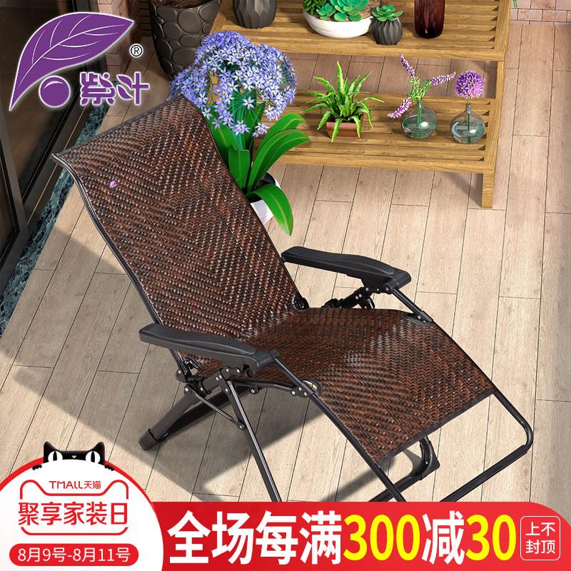 紫葉折疊躺椅午休午睡椅家用睡椅藤椅便攜折疊椅陽臺休閑靠背椅子