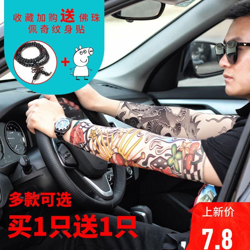 防晒花臂刺青无缝男纹身冰丝袖套10月10日最新优惠