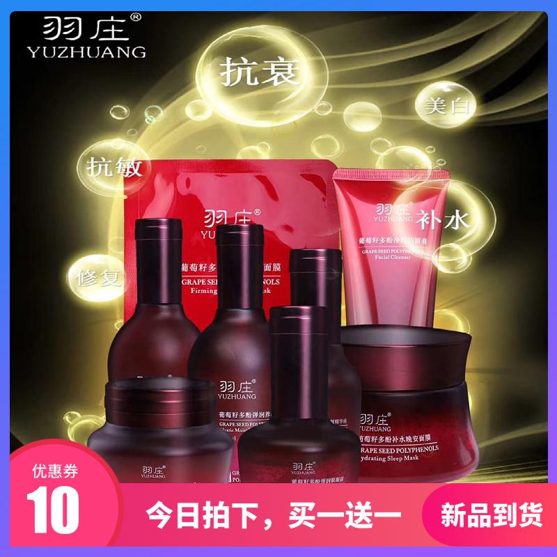 爱润妍化妆品羽庄葡萄籽系列八件套正品精华水乳霜面膜补水保湿套