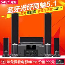 重低音蓝牙组合家用歌音响套装k电视环绕组合音箱3d家庭影院音响套装电视客厅家用5.1F7山水Sansui