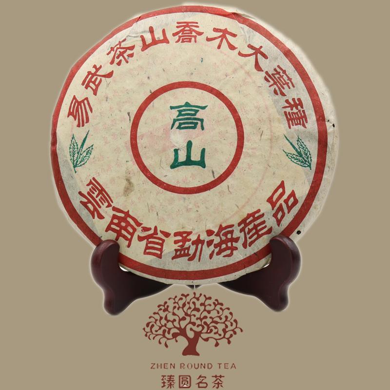 勐海出品生茶朝天贡瑞年高山易武茶山乔木大叶种2008普洱茶