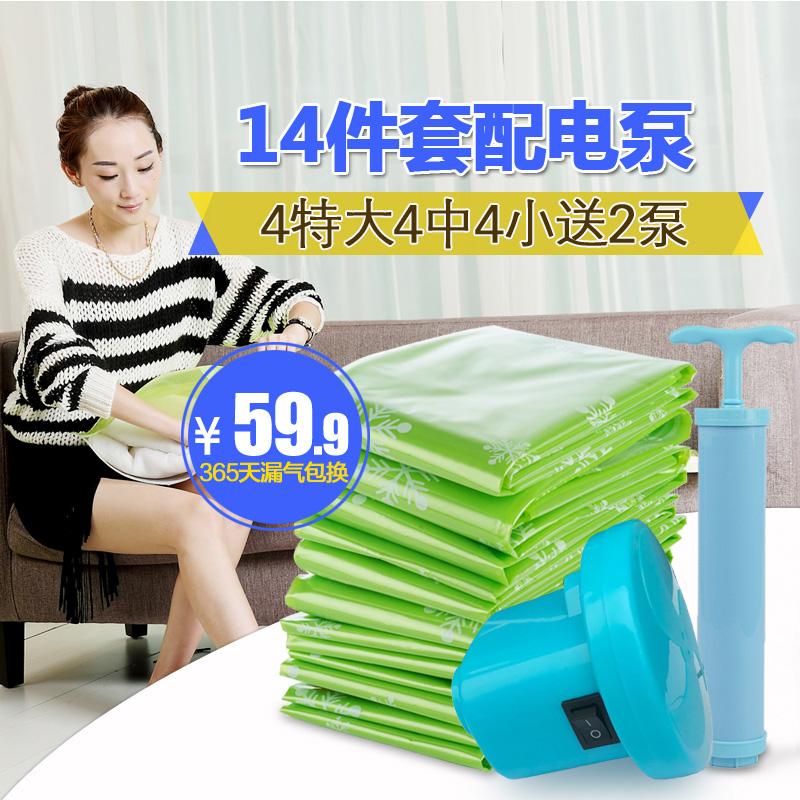 舜佳抽真空气压缩袋送电泵14收藏袋