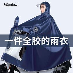 小燕子电动电瓶摩托车雨衣男女加大加厚单人双人电车长款全身雨披