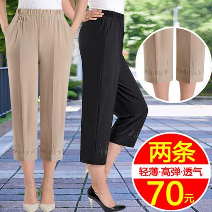 夏季新款中老年人女裤松紧高腰奶奶装宽松大码妈妈裤子薄款七分裤