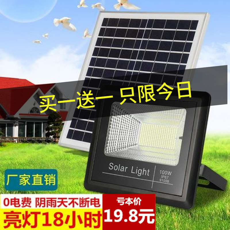 Solar lamp, outdoor lamp, courtyard lamp, LED projection lamp, wall lamp, household super bright waterproof new rural street lamp
