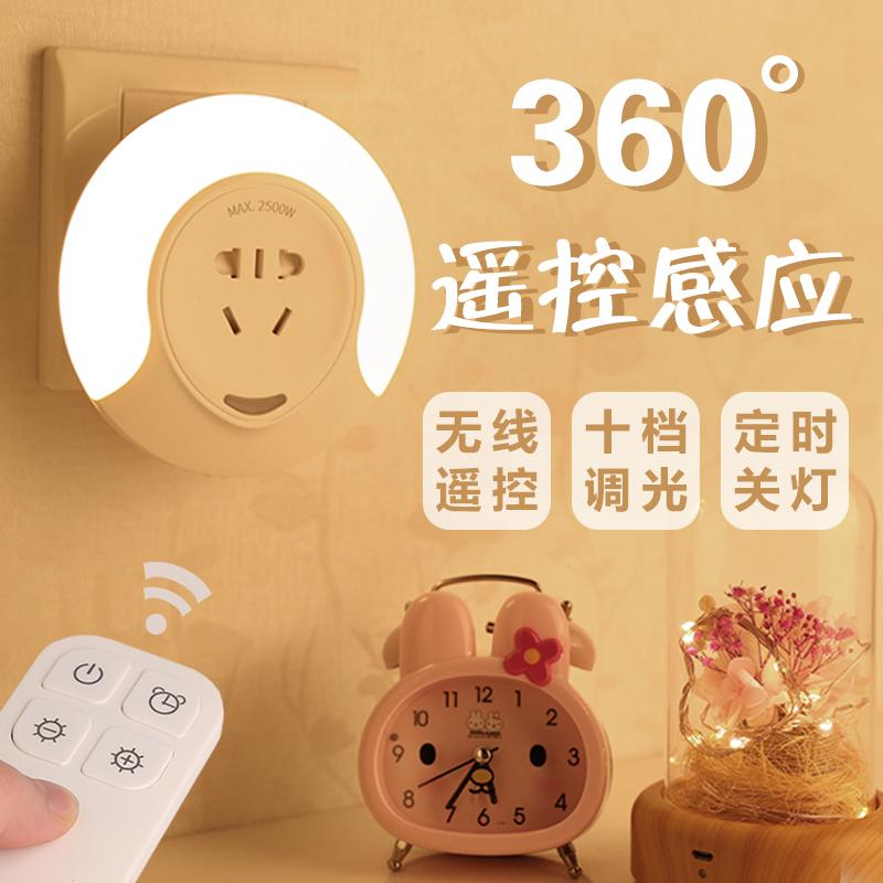 10-15新券插电遥控光控感应小夜灯婴儿喂奶创意梦幻卧室床头台灯节能插座灯