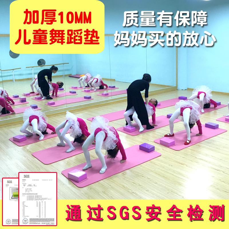 儿童瑜伽垫家用加厚防滑地垫中国舞蹈跳舞练功垫女孩练舞蹈的垫子