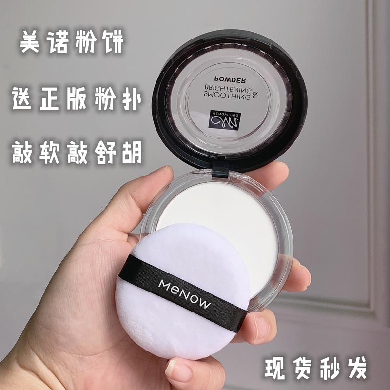 menow美诺透明定妆粉控油持久干皮