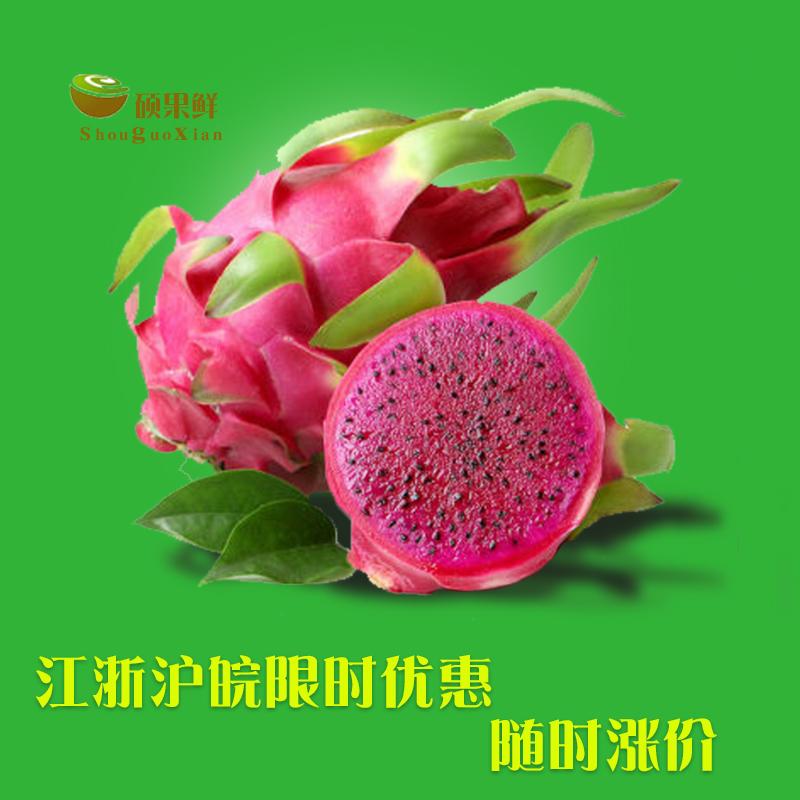 现货进口越南红心火龙果新鲜水果夏季限时促销15斤大果整箱包邮