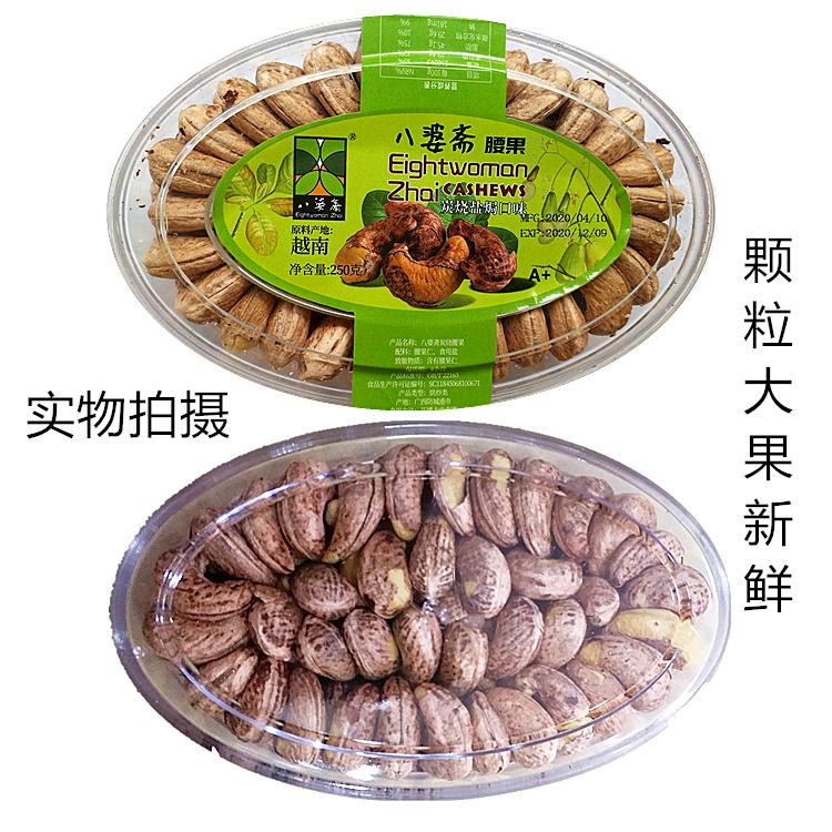 410 g/250 gベトナム八婆斎カシューナッツ塩蔵グラタンカシューナッツ炭焼きカシューナッツ