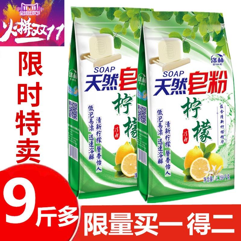天然皂粉9斤正品促销洗衣粉批发无磷不伤手促销家庭装特价包邮