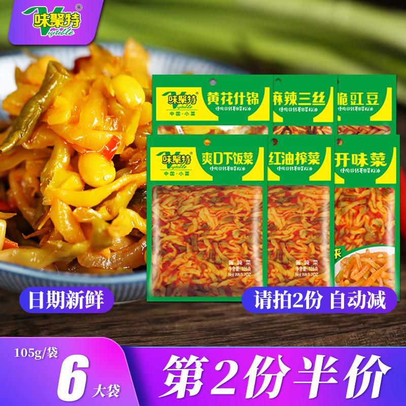 味聚特榨菜下饭菜黄花什锦豇豆四川泡菜熟食即食开胃菜大袋装105g