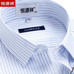恒源祥男士长袖衬衫秋款男装商务正装蓝色条纹爸爸装纯棉男式衬衣