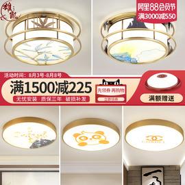新中式吸顶灯客厅灯全铜配件现代简约吸顶灯卧室灯圆形餐厅灯饰