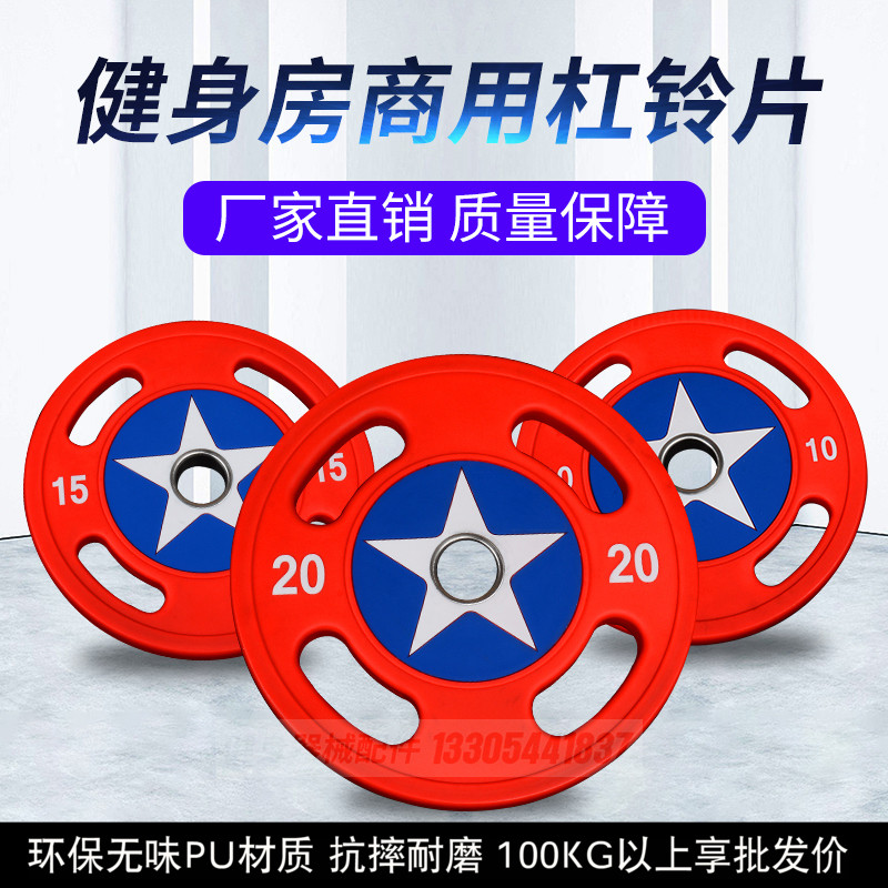 U.S. captain barbell piece PU coated plastic large hole hand grasping tasteless environmental protection barbell piece special for weightlifting Austrian bar
