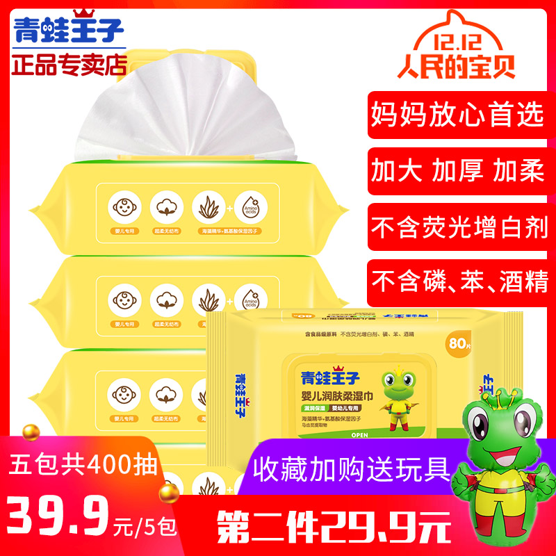 青蛙王子湿巾纸婴儿幼手口专用带盖便携80抽*5宝宝柔湿巾新生100