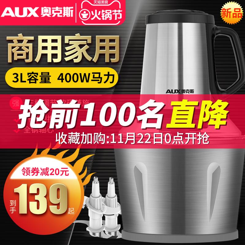 奥克斯绞肉机3L大容量商用家用电动不锈钢多功能辅食机搅拌菜饺馅