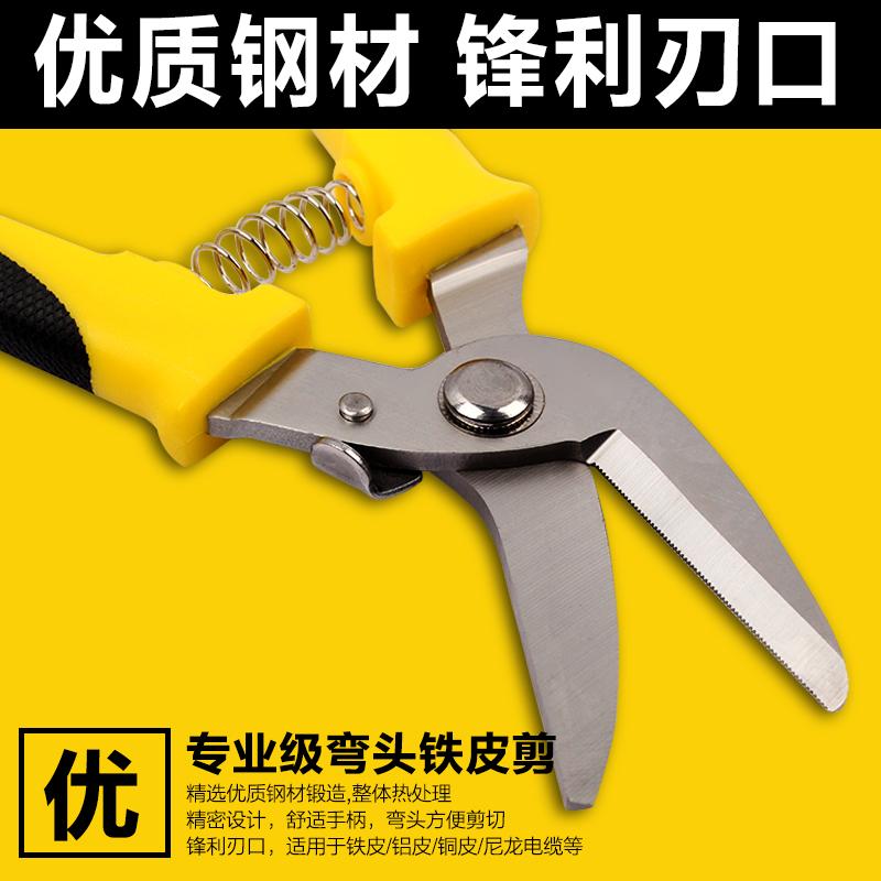 久克工業級航空剪不鏽鋼板鐵皮剪刀鐵剪子鐵絲網剪鐵皮剪刀白鐵皮