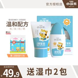 小浣熊正品学生军训面部物理保湿隔离温和婴儿防晒乳儿童防晒霜