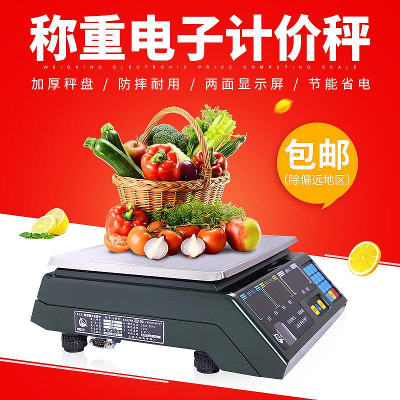 大华超市称重电子计价秤收银秤串口秤蔬菜水果店称台秤通讯秤包邮