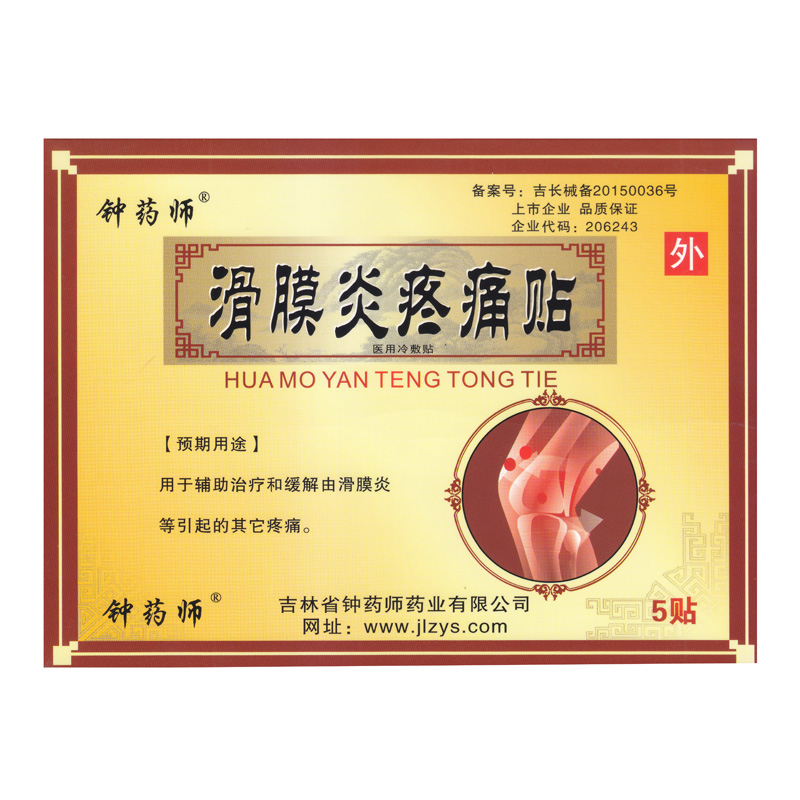 Pharmacist Zhongs synovitis pain patch 5 patches for adjuvant treatment and relief of other pain caused by synovitis