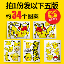 Picachu car stickers car electric motorcycles lovely picachu battery car decorative stickers personality scratches cover