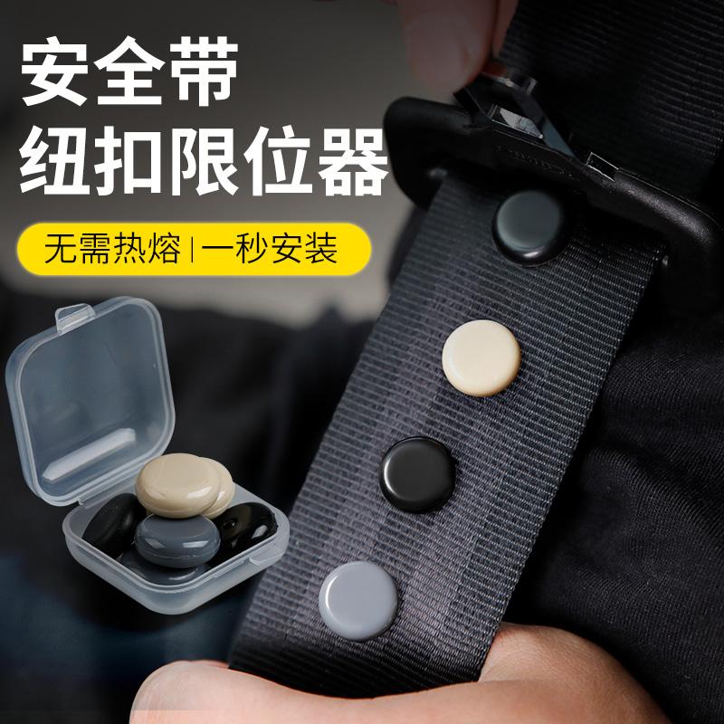 汽車安全帶限位器固定紐扣保險帶定位防滑紐釘摳頭原防滑夾子配件