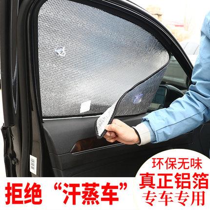 汽车遮阳挡防晒隔热遮阳板前后挡风玻璃车窗遮光帘侧窗车内遮阳档