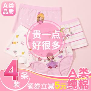 儿童内裤女童纯棉婴儿平角三角1女孩小孩2四角3全棉6岁女宝宝短裤