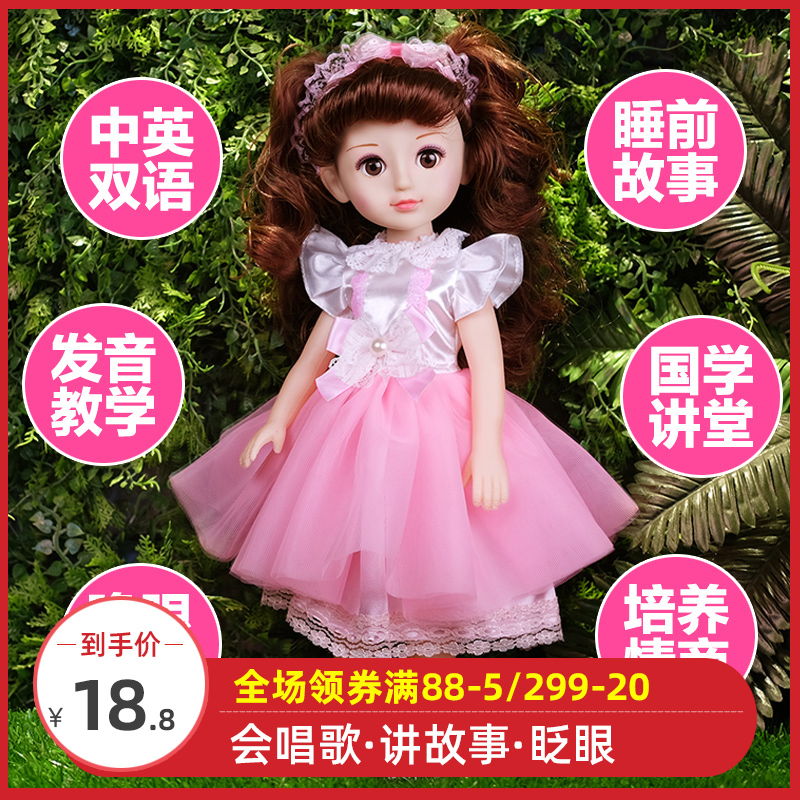Talking dianlan Barbie doll suit imitating Princess exquisite single girl toy birthday gift