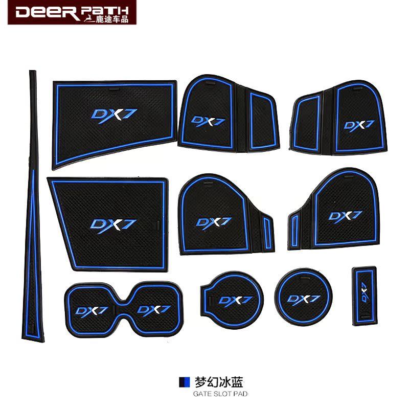 東南DX7博朗門槽墊 於dx7改裝 防滑墊 dx7儲物槽墊水杯墊