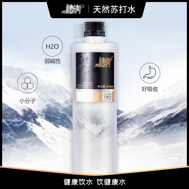 礼纳天然苏打水518mlx24瓶x2箱无糖无汽弱碱性备孕饮用水