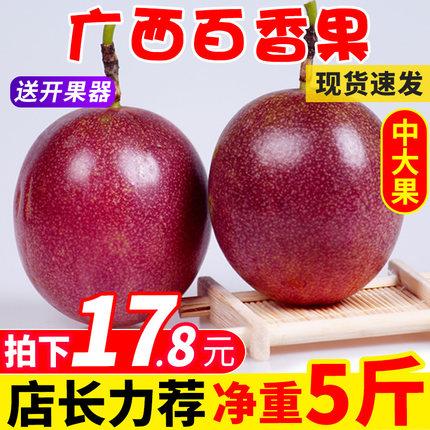 广西紫皮百香果5斤中大果新鲜水果百果香白香果酱2特级一级包邮10