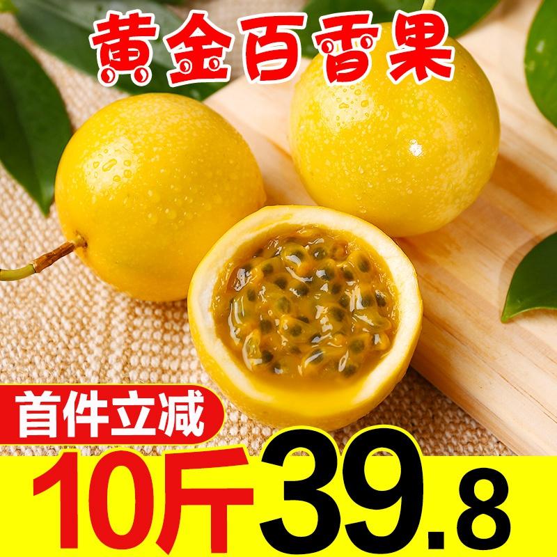 黄金百香果10斤新鲜热带水果酱广西现摘当季西番莲鸡蛋果白香果5