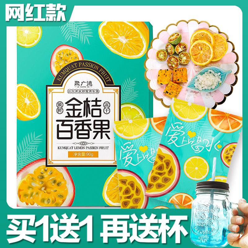 金桔柠檬百香果茶水果茶纯蜂蜜冻干柠...