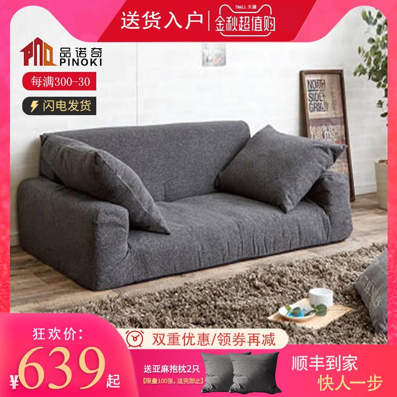 品诺奇新款懒人沙发小户型客厅卧室双人榻榻米多功能沙发床细棉麻满270元可用20元优惠券
