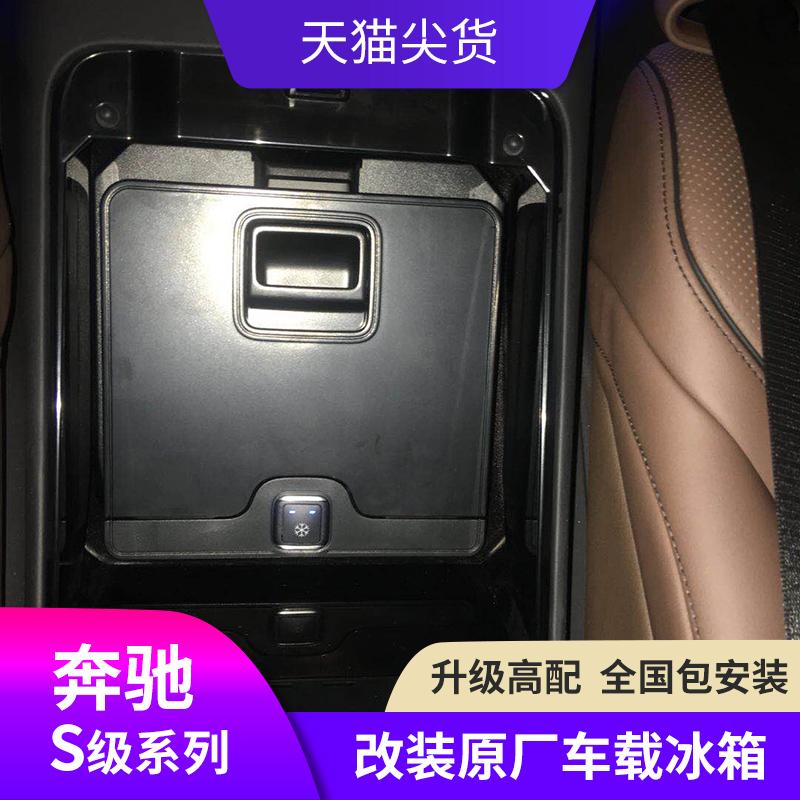 限10000张券奔驰S320L S350L S450L 迈巴赫S450 S400L加改装原厂车载