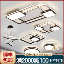 All room light package 2020 new living room light modern simple atmospheric household led ceiling light set