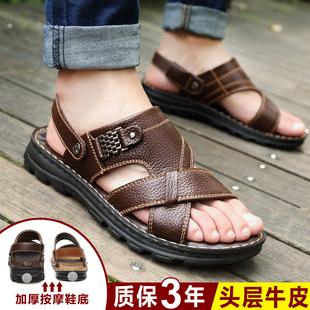 2020新款夏季男士凉鞋真皮休闲鞋沙滩鞋青年牛皮防滑夏天凉拖鞋男