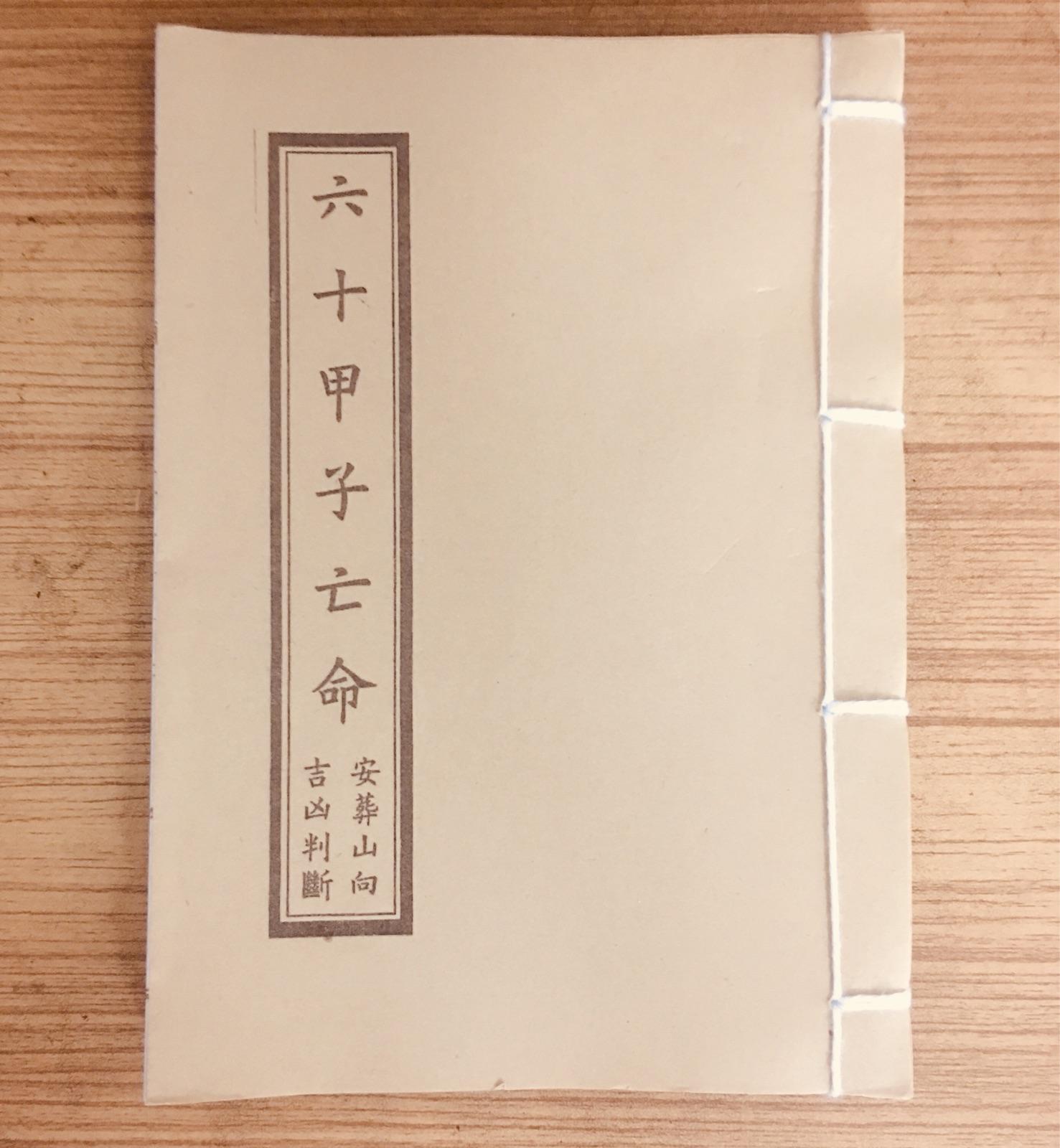 [六十甲子仙命安葬 二十四山向吉凶断 地理风水古籍翻印本98页] слева справа