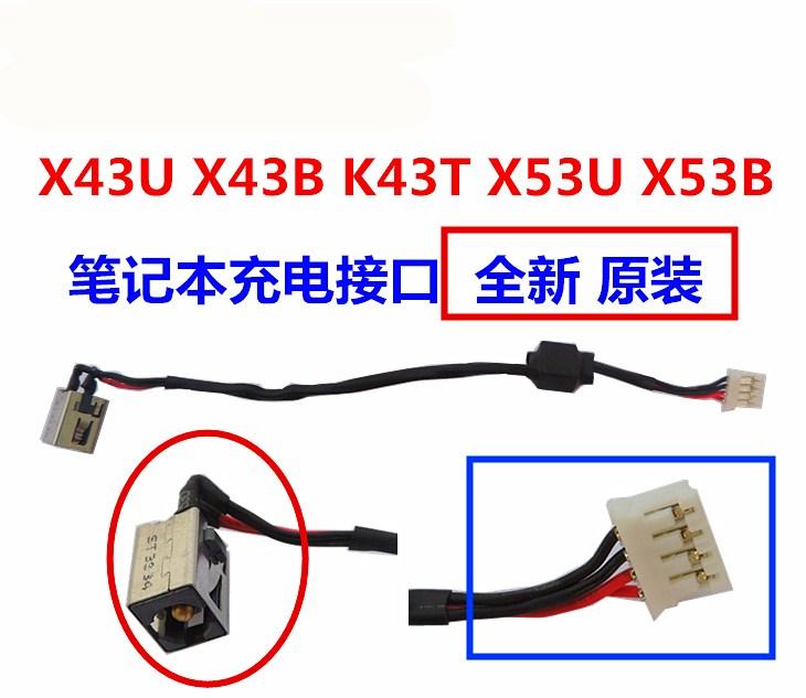 ASUS华硕K43T K53T X53U X53B  X43U X43B充电接口中电源头电源线