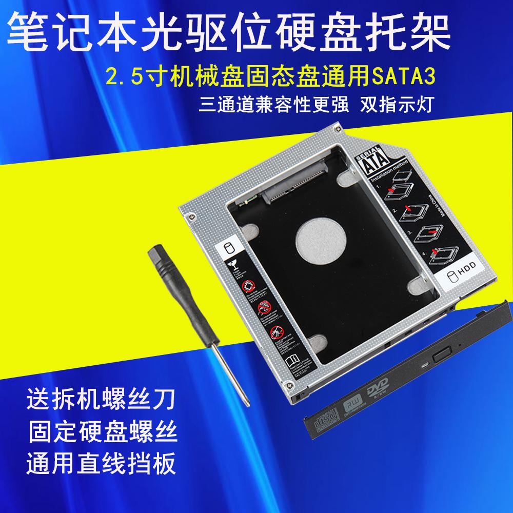 惠普G4 G6 G7 4441S CQ511 8470P hp431 g42 cq321光驱位硬盘托架