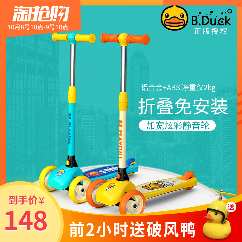 小黄鸭2-3-5岁宝宝pu闪光3滑板车限时秒杀