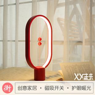 台灯简约小夜灯抖音同款LED创意家居平衡灯磁吸HengBalance
