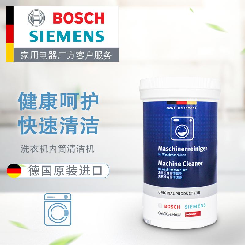 Bosch сименс стиральная машина корыто в трубка моющее средство & моющие средства специальность быстро чистый в трубка кроме запах